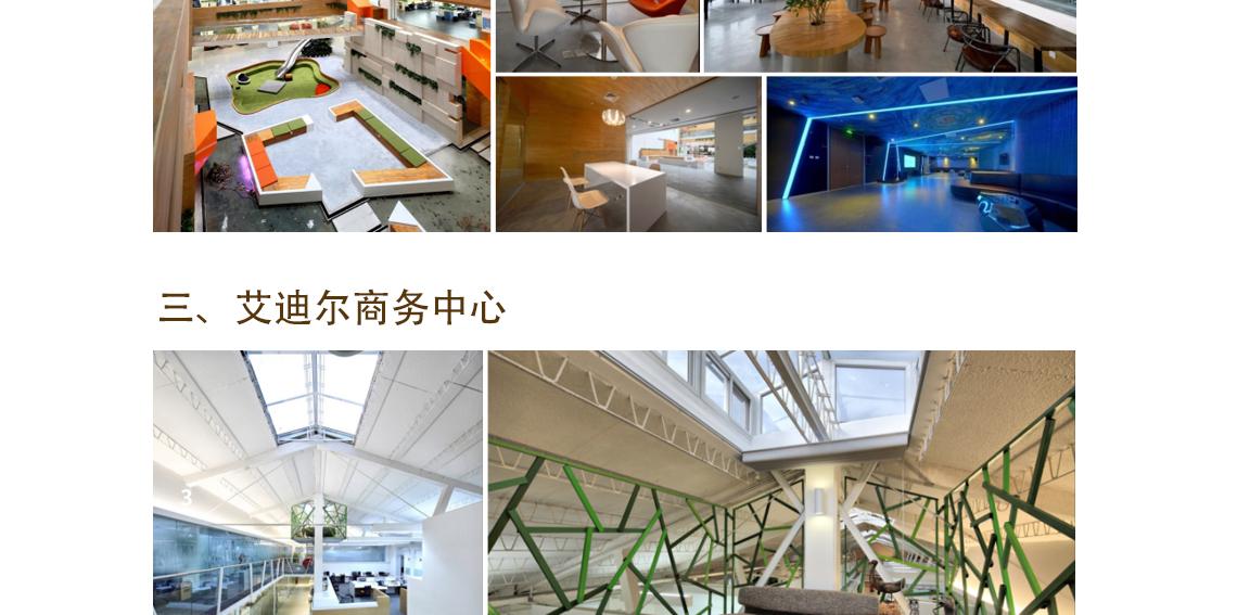 神州优车集团新总部 办公空间设计,设计理念,共享办公空间,联合办公空间,互联网办公,办公室装修