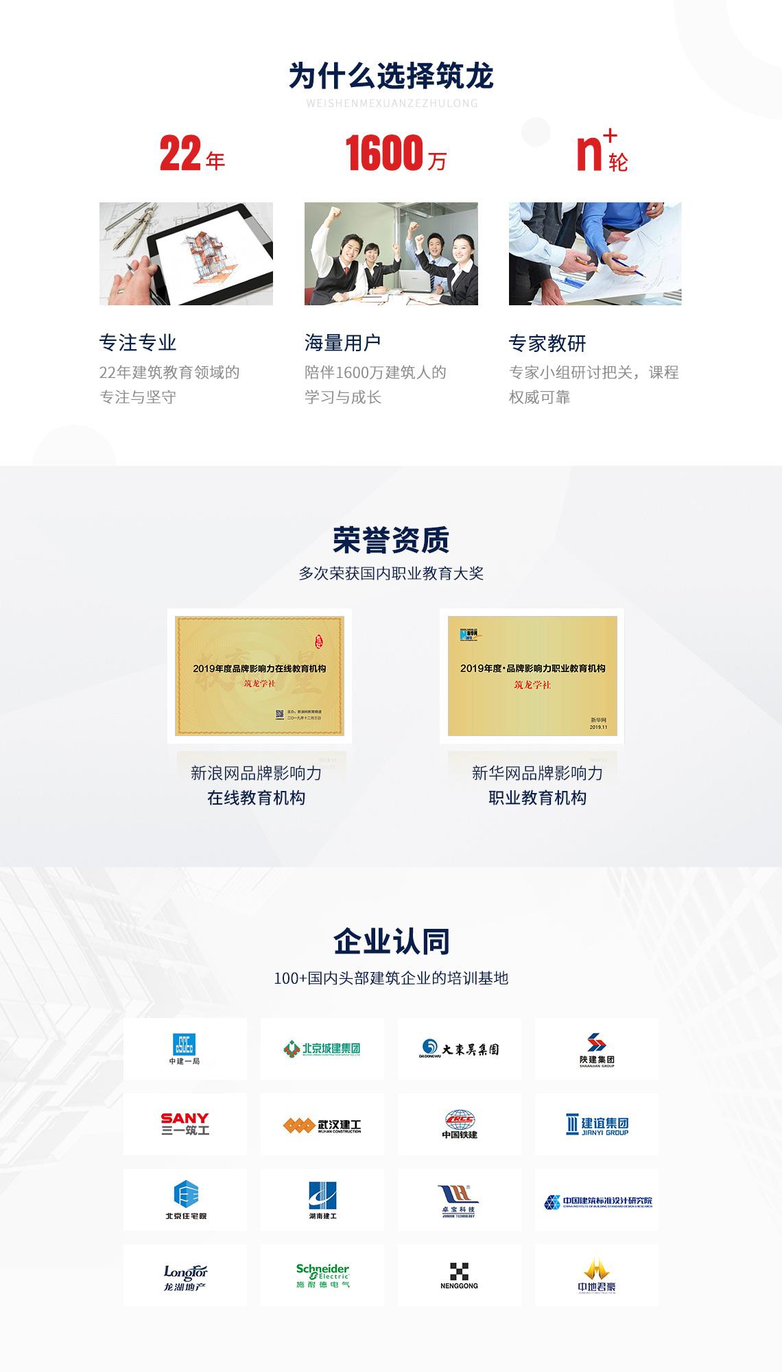 公司新版信任页  seo关键字:室内空间设计,室内全案设计,室内空间布局
