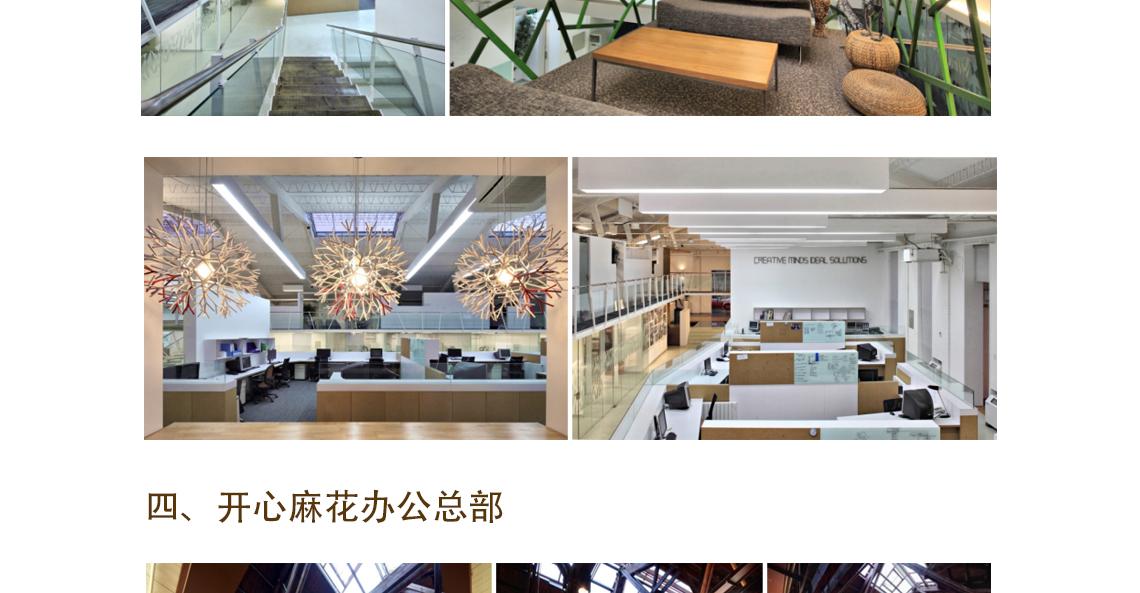 猎豹移动办公总部 办公空间设计,设计理念,共享办公空间,联合办公空间,互联网办公,办公室装修