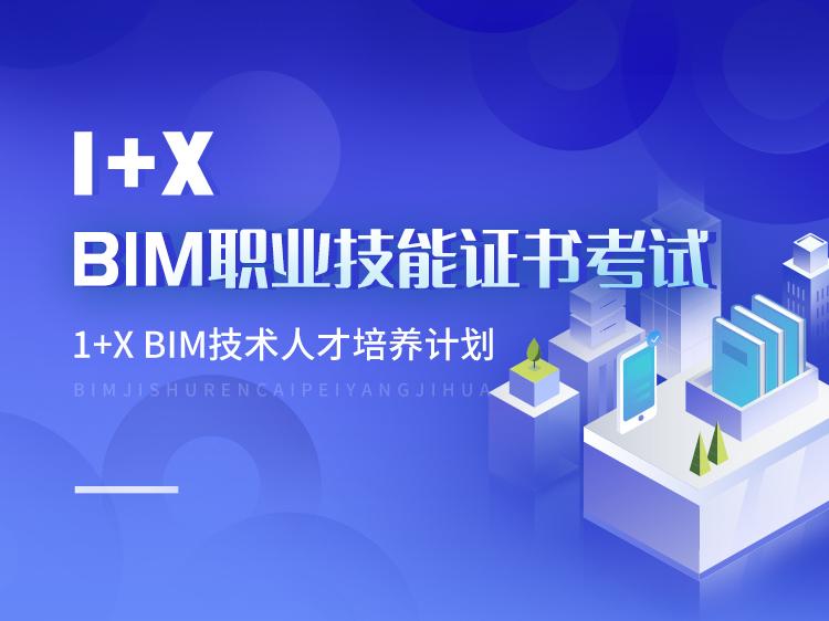 1+X BIM职业技能证书考试培训