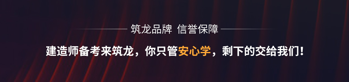 二级建造师培训班(二建建筑实务)!