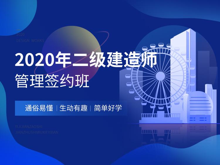 2020二建协议签约班【管理】
