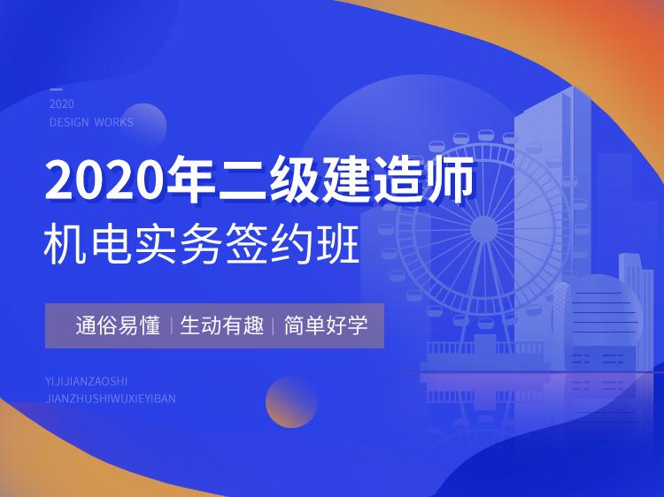 2020二建协议签约班【机电实务】