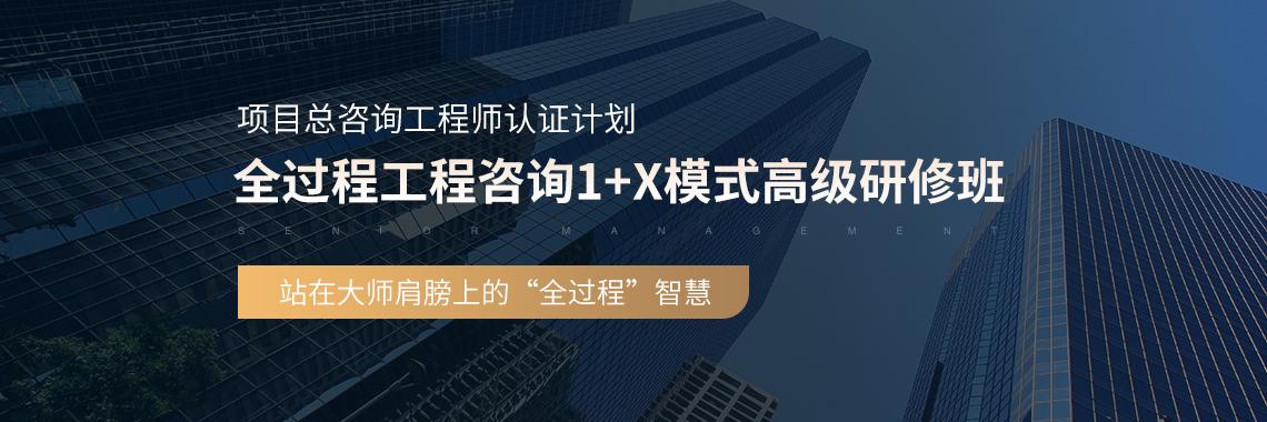 全过程工程咨询的推行适应了新时代中国建筑业改革和发展的需要,成为推进和提升我国建筑工程咨询业发展千载难逢的契机。为了更好更快地推进全过程工程咨询的实践活动,尽快建立和完善具有中国特色的现代建筑工程咨询服务理论体系势在必行。筑龙研究院推出全新培训:全过程工程咨询高级管理研修班。