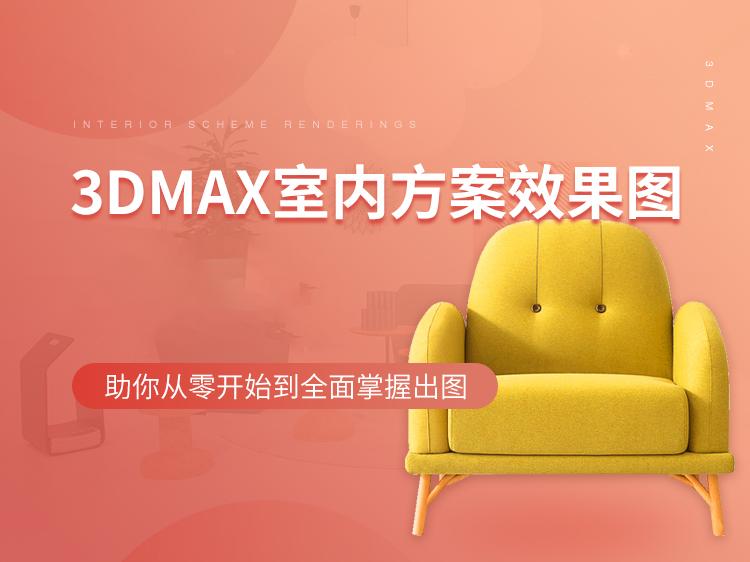 3DMAX室内方案效果图实战