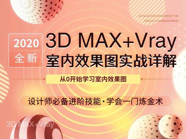 3DMax+VRay 室内方案效果图实战详解