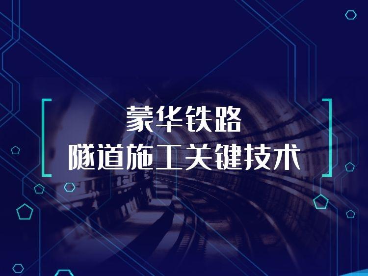 蒙华铁路隧道施工关键技术