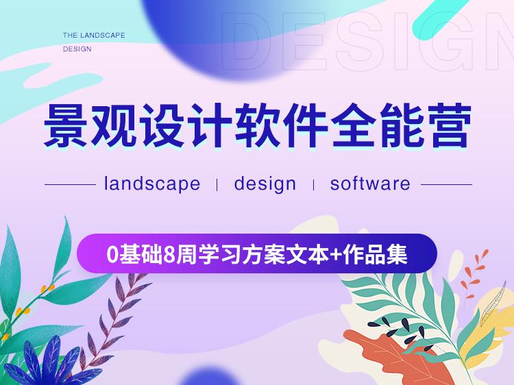 vray手工模型渲染资料下载-景观设计软件全能营【工作流2.0】