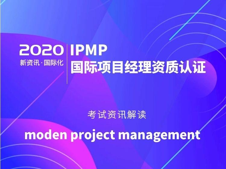 公路工程检查标准资料下载-为你解读IPMP报考条件