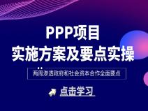 PPP项目实施方案及要点实操