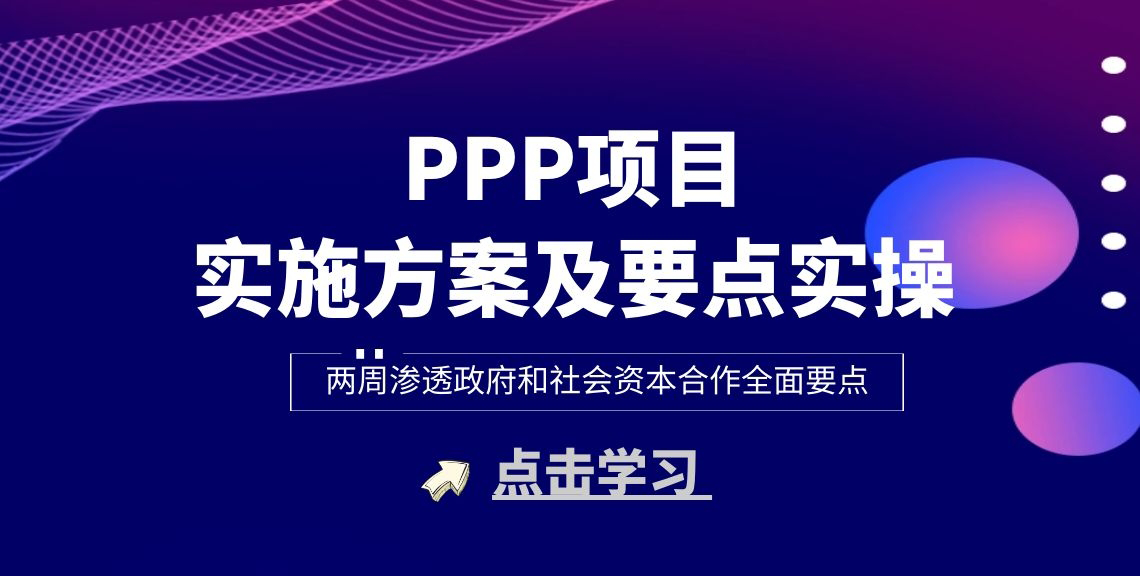 PPP项目实施方案及PPP要点实操 两周渗透政府和社会资本合作全面要点 PPP项目模式全面展开,详细授课,学会实施方案的编写 ,物有所值(定量评价), 财政承受能力论证
