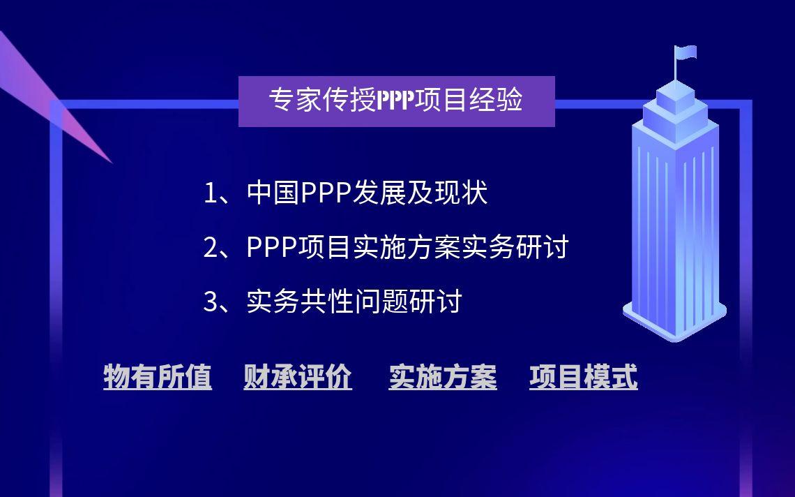PPP要点实操包含:1、中国PPP发展及现状  2、PPP项目实施方案实务研讨 3、实务共性问题研讨。学会实施方案的编写 ,物有所值(定量评价), 财政承受能力论证