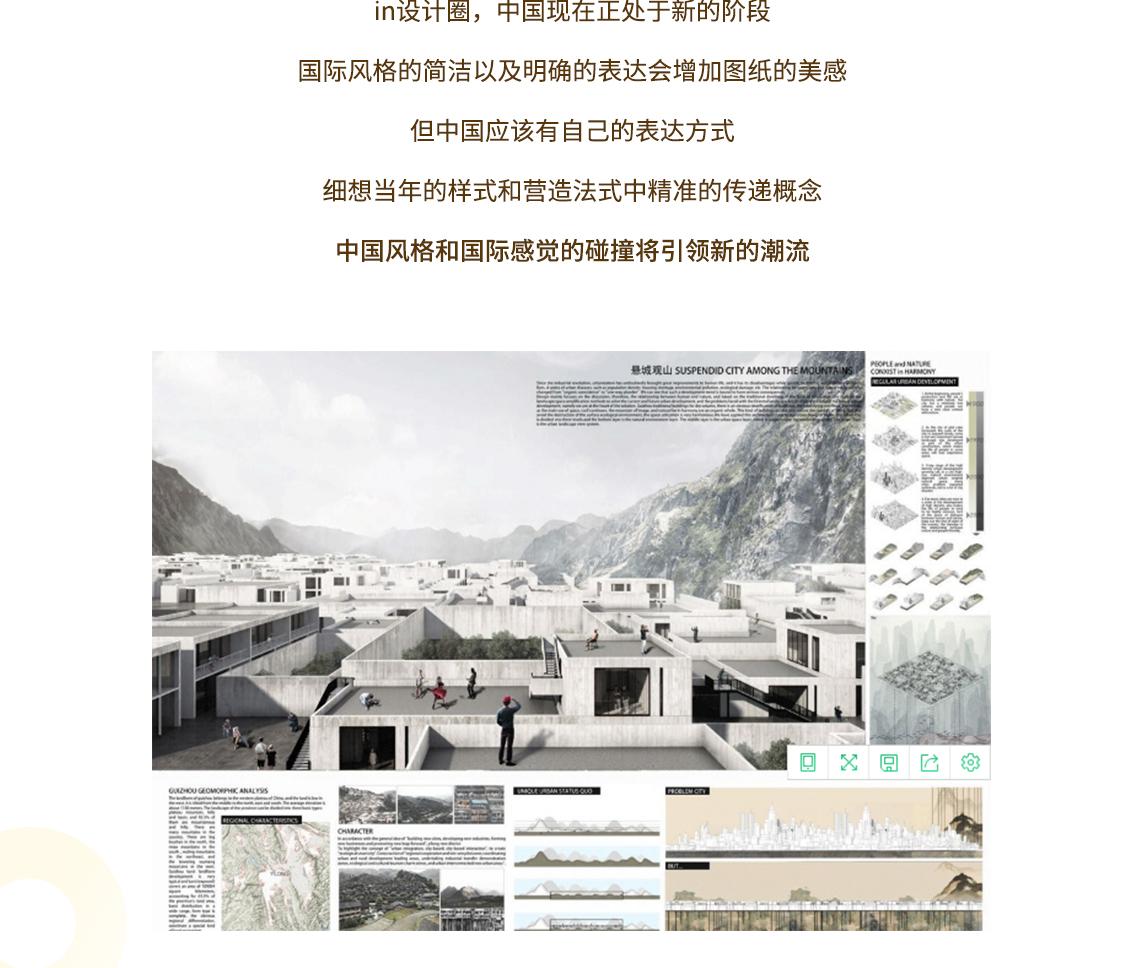 """让我带你画一遍  CBC义龙未来城市设计国际竞赛获奖作品  ——""""悬城观山""""3  建筑设计竞赛,建筑国际竞赛,课设作品集,考研出国工作文本"""