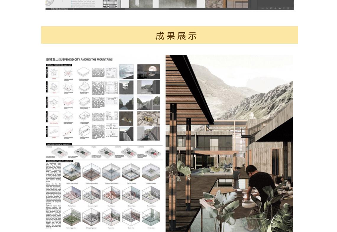 """让我带你画一遍  CBC义龙未来城市设计国际竞赛获奖作品  ——""""悬城观山""""6  建筑设计竞赛,建筑国际竞赛,课设作品集,考研出国工作文本"""