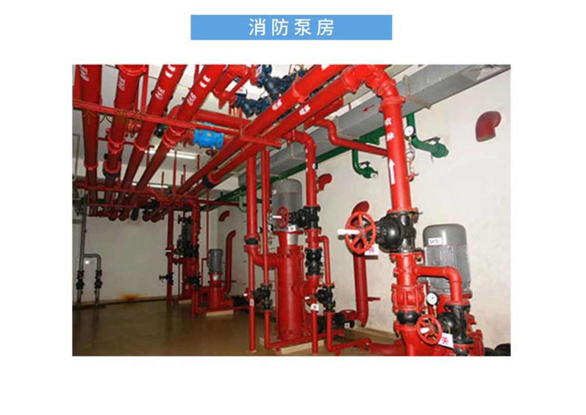 消防泵房 seo关键字:地下车库设计规范,立体汽车库设计规范,设备机房设计规范,人防工程设计规范,地下室防火规范