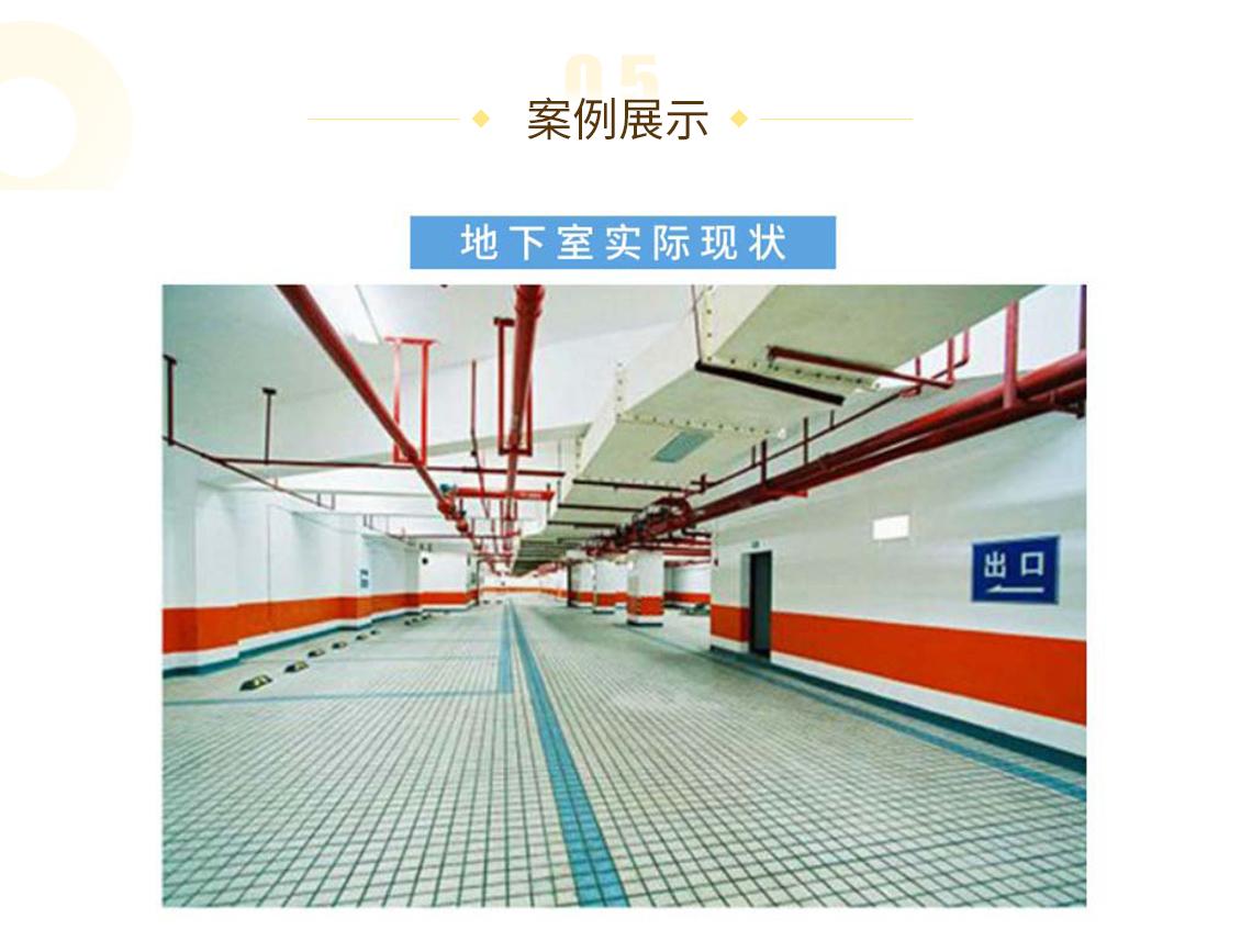 地下室实际现状 seo关键字:地下车库设计规范,立体汽车库设计规范,设备机房设计规范,人防工程设计规范,地下室防火规范