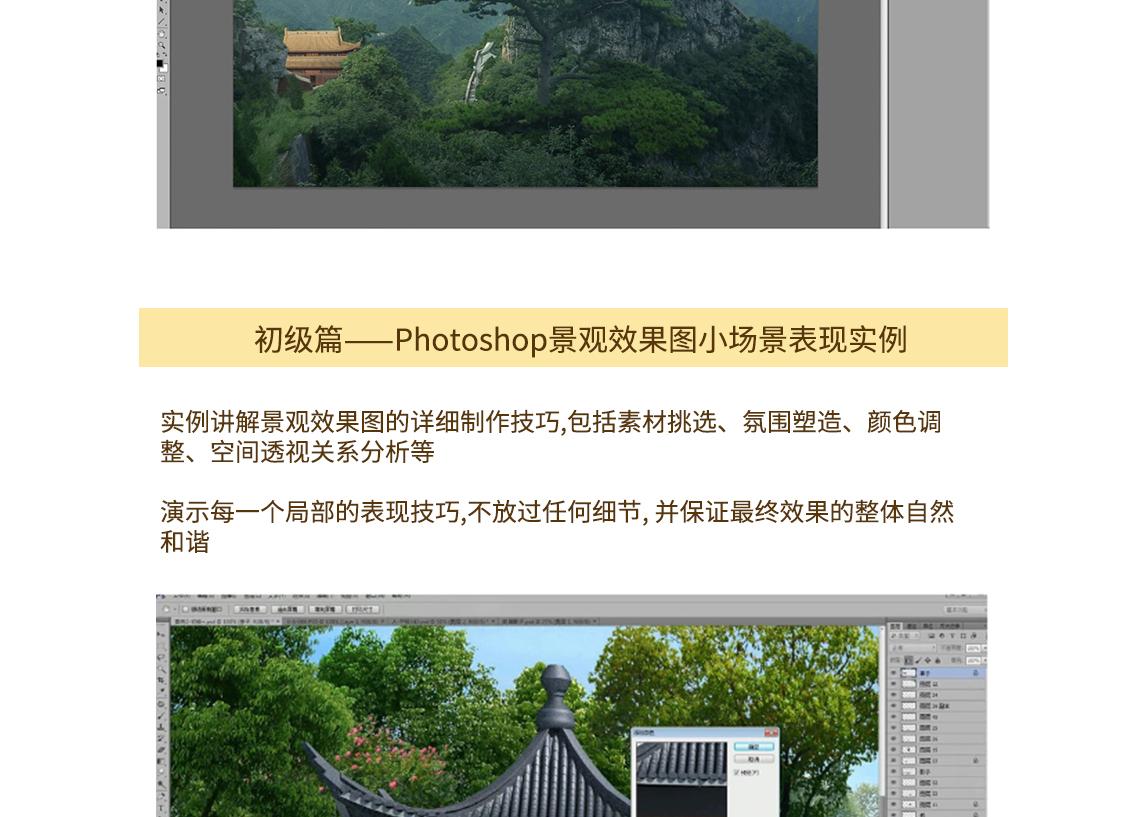 ps景观效果图多风格表现实例,Photoshop景观效果图,景观效果图表现,ps景观效果图  seo关键字:Photoshop景观效果图,景观效果图表现,ps景观效果图