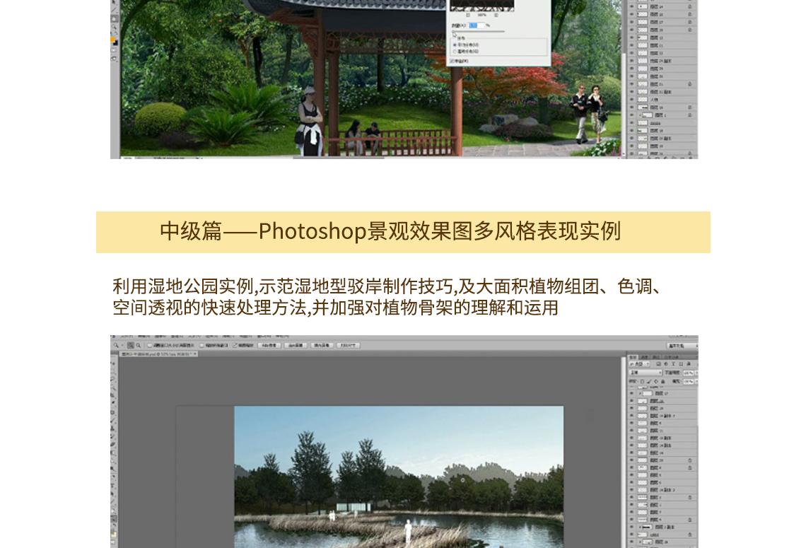 湿地公园,日景效果,Photoshop景观效果图,景观效果图表现,ps景观效果图  seo关键字:Photoshop景观效果图,景观效果图表现,ps景观效果图