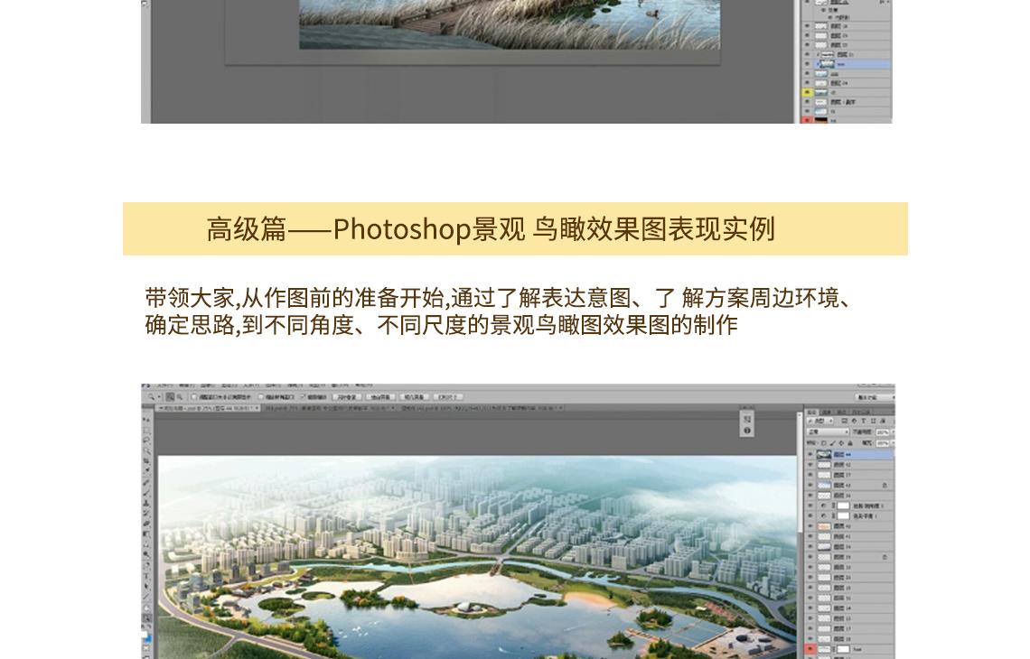 湿地公园,黄昏效果,Photoshop景观效果图,景观效果图表现,ps景观效果图  seo关键字:Photoshop景观效果图,景观效果图表现,ps景观效果图