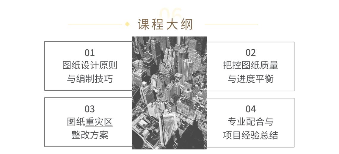 课程大纲 seo关键字:建筑专业负责人,建筑工程主持人,总建筑设计师,图纸编制要点,施工图设计组成,建筑设计说明,建筑施工图设计