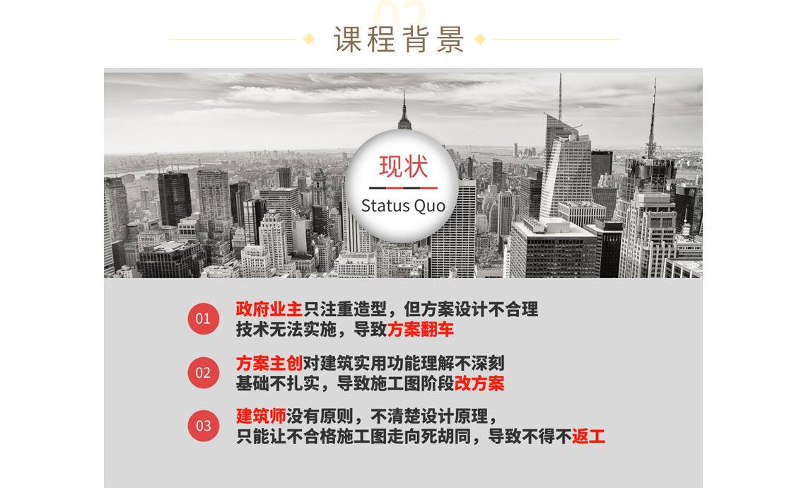 课程背景 seo关键字:建筑专业负责人,建筑工程主持人,总建筑设计师,图纸编制要点,施工图设计组成,建筑设计说明,建筑施工图设计