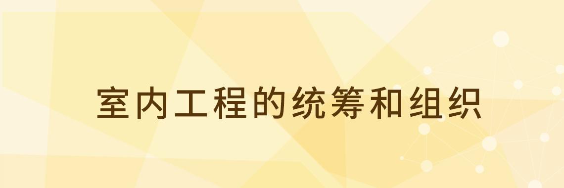 室内工程的统筹和组织 seo关键字:工程全案管理,室内空间设计,室内全案设计,室内全案方案