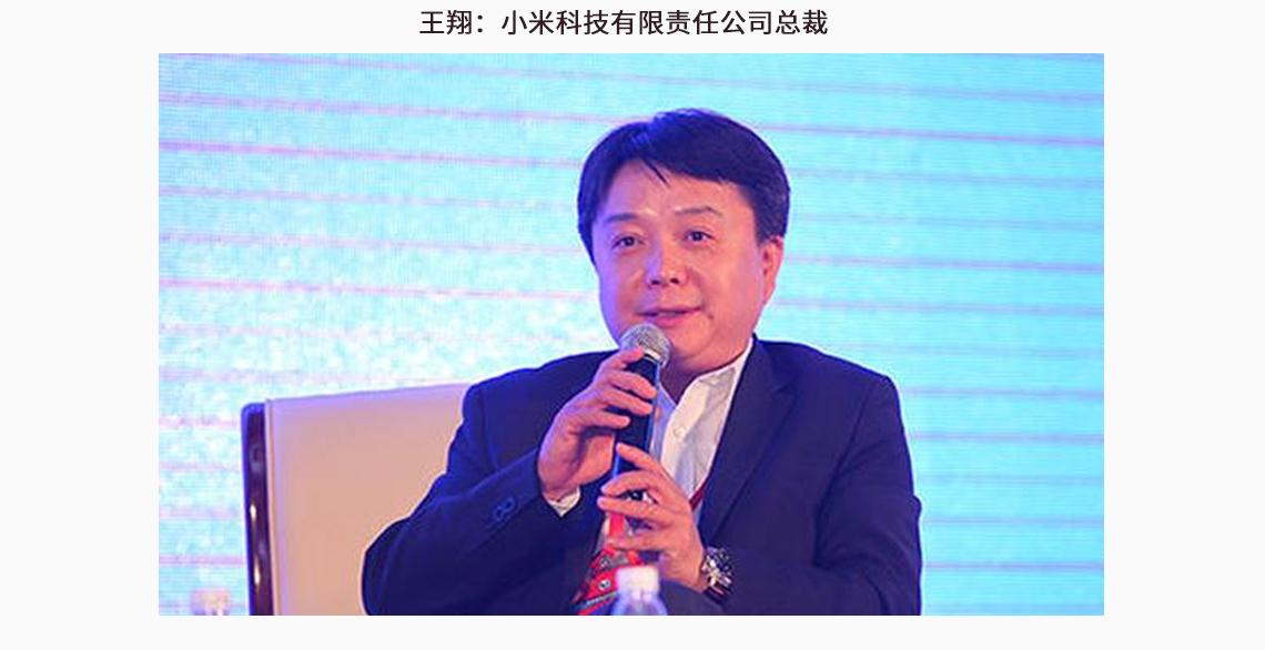 《畅通产业链,共促新发展》企业家高端对话网络公益活动发言嘉宾是:小米科技有限责任公司总裁:王翔。