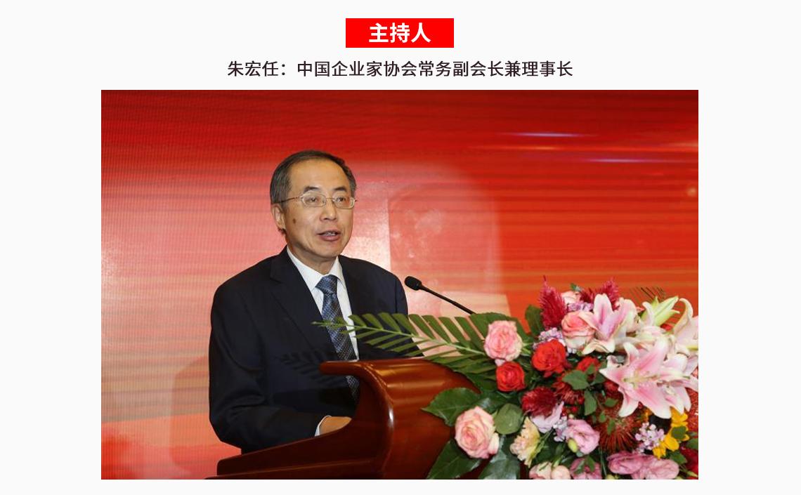 《畅通产业链,共促新发展》国务院国资委干部教育培训中心与中国企业联合会共同举办,主持人是中国企业家协会常务副会长兼理事长:朱宏任。