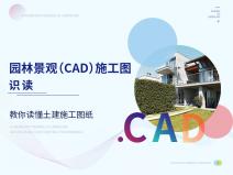 园林景观(CAD)施工图识读
