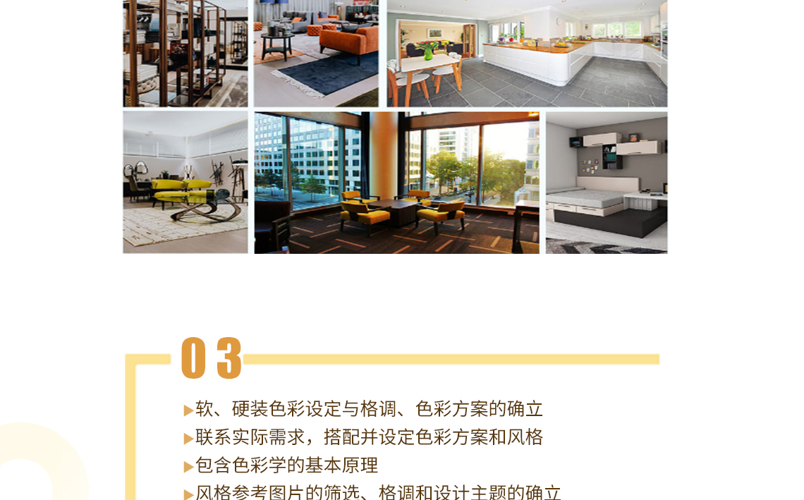 室内空间设计,室内全案设计,室内空间布局讲师介绍  seo关键字:室内空间设计,室内全案设计,室内空间布局