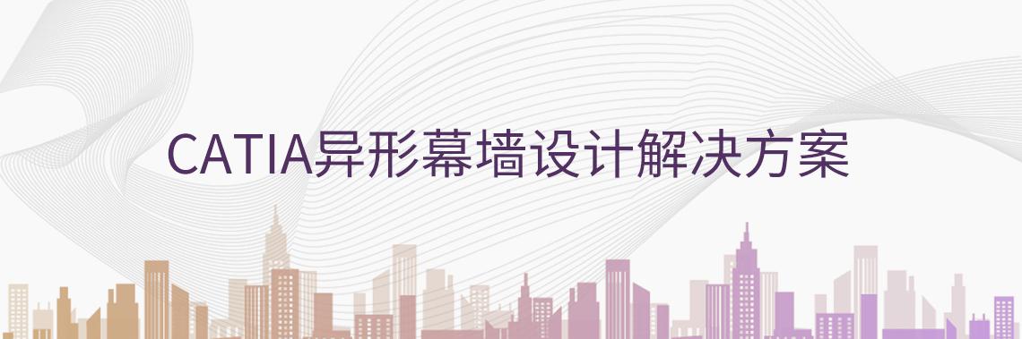 CATIA异形幕墙设计解决方案课程,主要讲解达索软件的应用,课程中例举了很多CATIA软件的应用实例,例如:北京大兴机场项目,十分具有代表性。