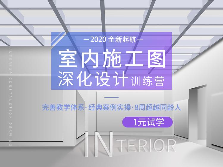 室内施工图深化设计实训营【试听课】