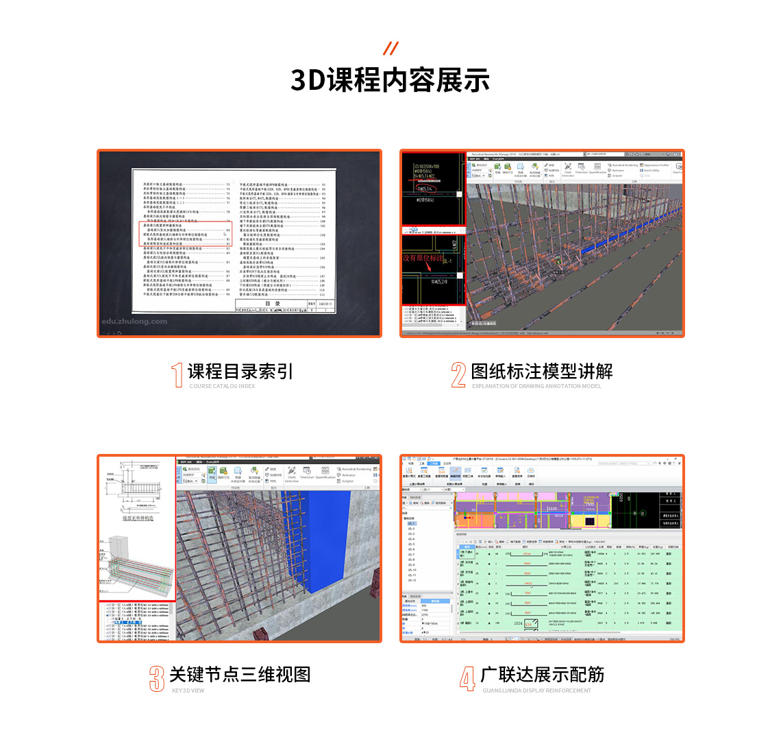 学习课程那么多,为什么选择筑龙3D模型训练营? 我们有,      BIM建模,3D模型帮你还原平法图集      广联达展示,通过数据加强你对节点的理解      字典式教学,一个节点一节课,哪里不会学哪里      30年施工经验,精通钢筋平法图集名师讲解      训练营学员专属班级答疑、不定期直播3D模型|16G平法图集|BIM建模|广联达配筋!