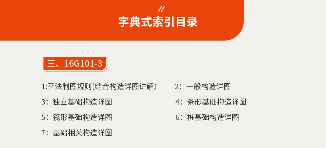 三、16G101-3 1:平法制图规则(结合构造详图讲解) 2:一般构造详图 3:独立基础构造详图 4:条形基础构造详图 5:筏形基础构造详图 6:桩基础构造详图 7:基础相关构造详图