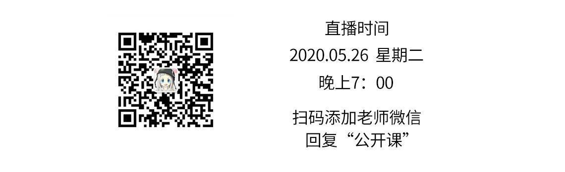 """室内彩平图制作公开课直播时间2020年5月26日  星期二晚上19:00,扫码添加老师微信,回复""""公开课。"""""""