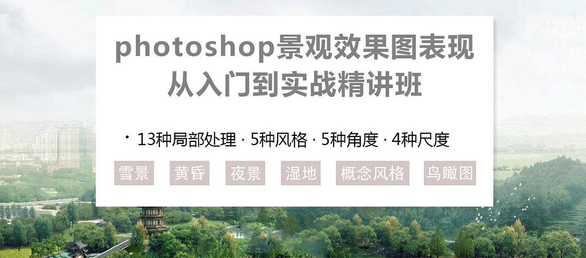 Photoshop景觀效果圖表現從入門到實戰精講,21個ps景觀效果圖表現常用工具+13個景觀效果圖局部處理+4種效果圖場景風格轉換+4種角度鳥瞰效果圖制作!Photoshop景觀效果圖,景觀效果圖表現,ps景觀效果圖