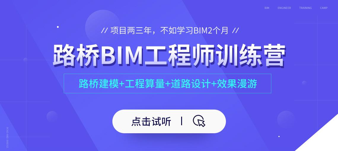 路桥BIM工程师训练营,从基础建模到BIM动画渲染,成果展示,到后期项目实施,让学员学完能独立负责路桥BIM项目展示,知道BIM项目实施全过程。