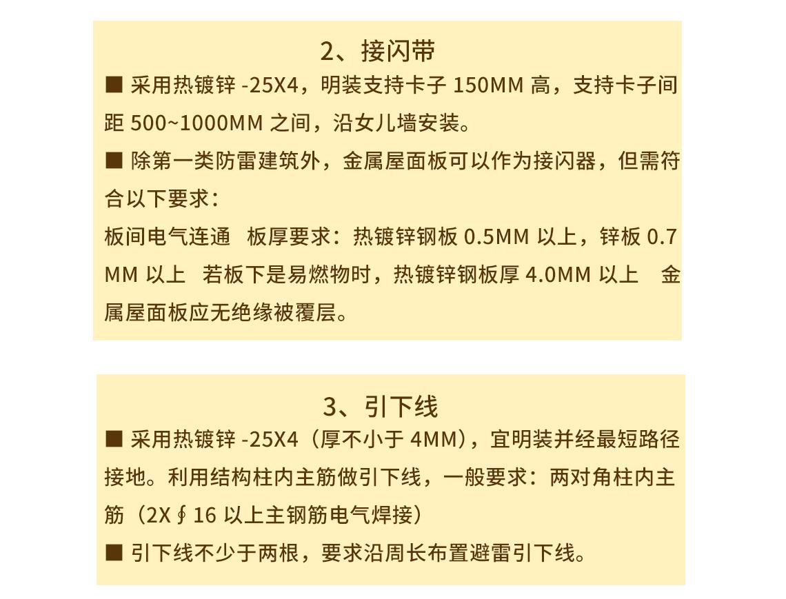 3、引下线 ■ 采用热镀锌-25X4(厚不小于4mm),宜明装并经最短路径接地。 利用结构柱内主筋做引下线,一般要求:两对角柱内主筋(2X∮16以上主钢筋电气焊接) ■ 引下线不少于两根,要求沿周长布置避雷引下线。 seo关键字:建筑物防雷等级,防雷接地系统设计