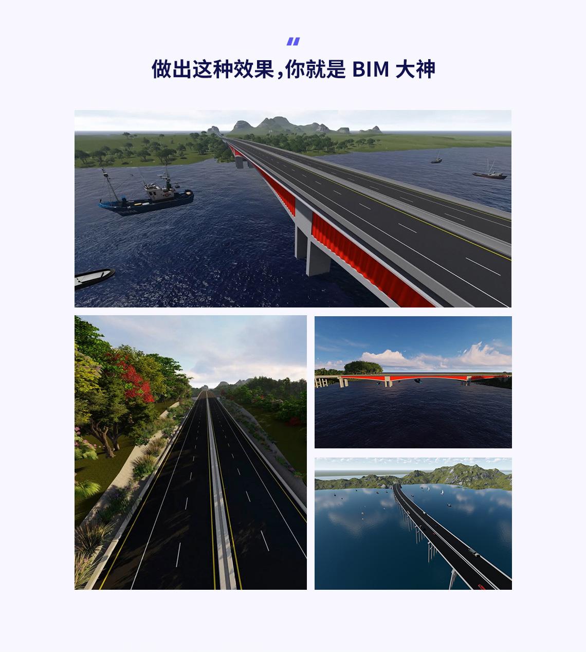 通过60天的学习,你可以独立做路桥BIM项目建模、项目成果汇报展示,能够清楚的知道路桥BIM项目运用到施工的全过程管理的能力,能够担当路桥BIM项目负责人的岗位职责。