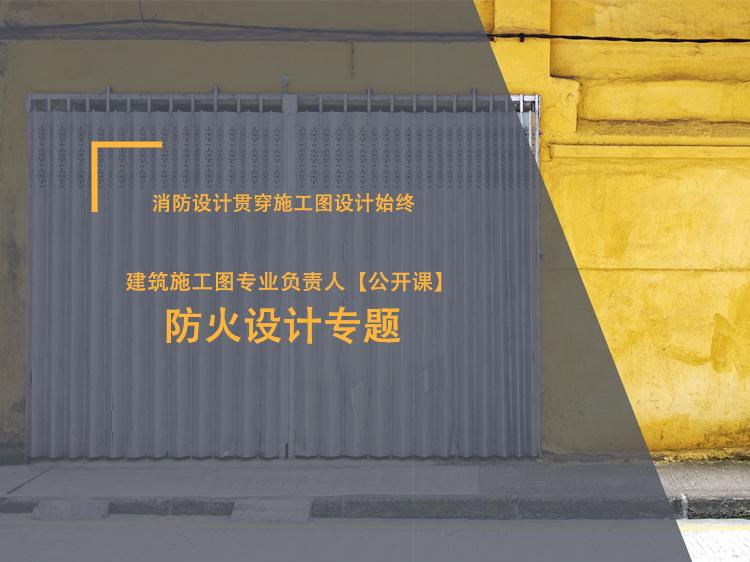 防火设计专题【公开课】