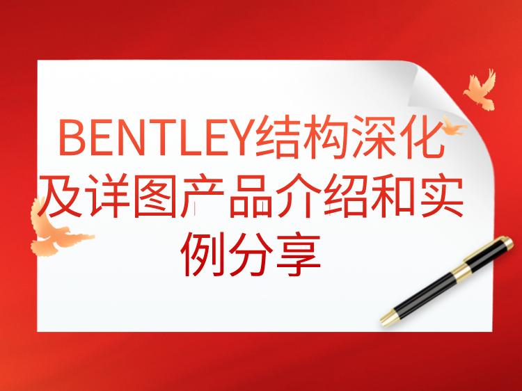 BENTLEY结构深化及详图产品介绍和实例分享