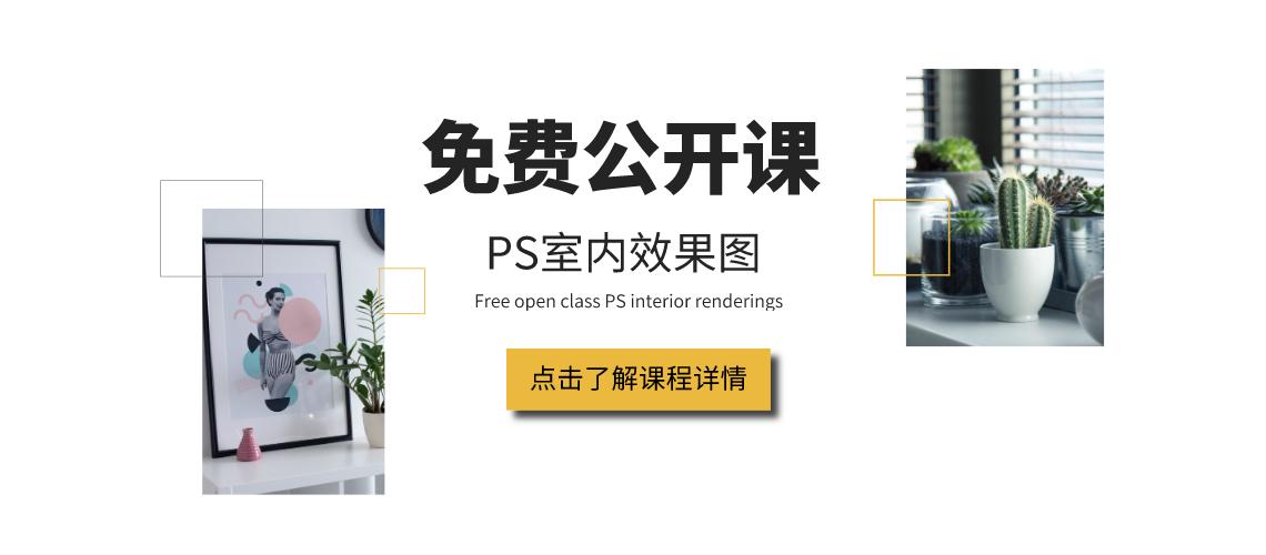 【公开课】PS制作室内效果图全流程,PS商业图常见修图高级技巧,室内效果图修图。