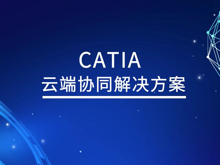 CATIA云端协同解决方案