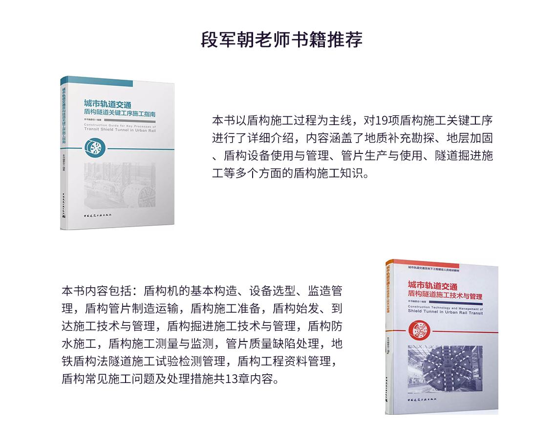 段军朝老师推荐给路桥从业者阅读的书籍《城市轨道交通盾构隧道关键工序施工指南》、《城市轨道交通盾构隧道施工技术与管理》