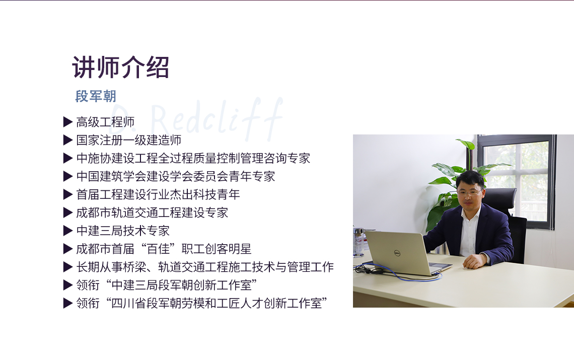 段军朝老师介绍,重点介绍了老师的职称、头衔以及段老师在一些项目获得的称号和领衔的两个创新工作室 。