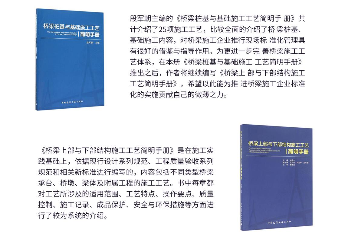 段军朝老师推荐给路桥从业者阅读的书籍《桥梁桩基与基础施工工艺简明手册》、《桥梁上部与下部结构施工工艺简明手册》