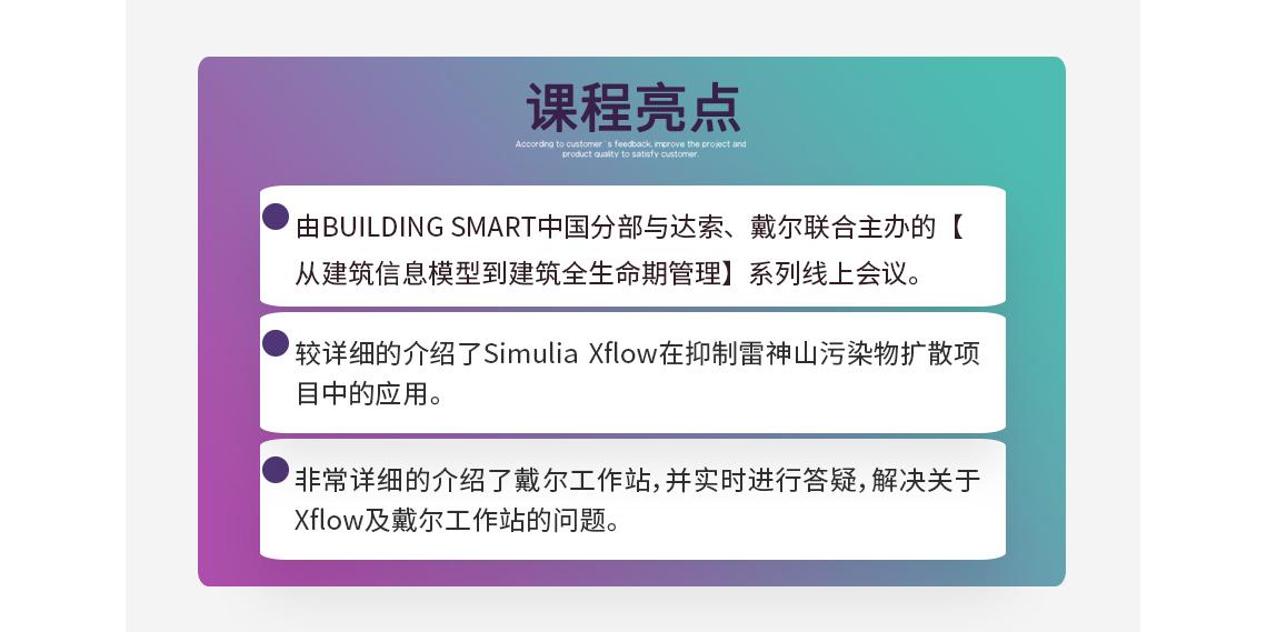 抑制雷神山污染物扩散案例分析课程亮点:1、由buildingSMART中国分部与达索、戴尔联合主办的【从建筑信息模型到建筑全生命期管理】系列线上会议;2、较详细的介绍了Simulia Xflow在抑制雷神山污染物扩散项目中的应用;3、非常详细的介绍了戴尔工作站,并实时进行答疑,解决关于Xflow及戴尔工作站的问题。
