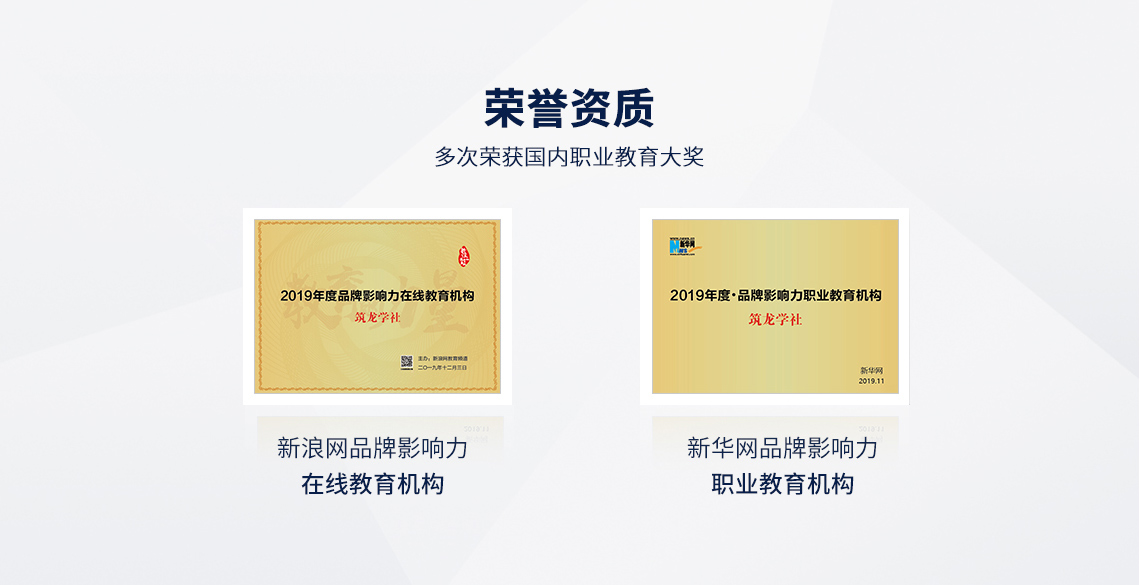 筑龙学社荣获2019年度品牌影响力在线教育机构。