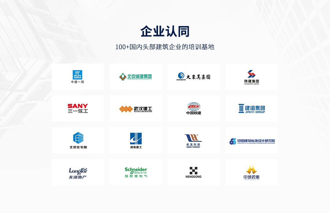 筑龙学社在建筑领域22年,得到了许多企业的认同。