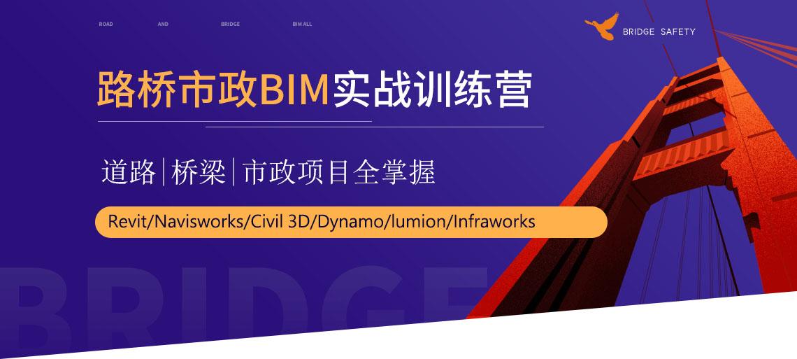 路桥BIM工程师训练营,从基础建模到BIM动画渲染,成果展示,到后期项目实施,让学员学完能独立负责路桥BIM项目,知道BIM项目实施全过程。
